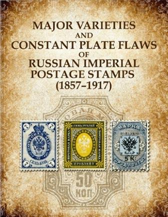 Alexander Feht Composer, Poet, Translator Stamps